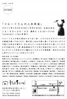「コルーリさんの人形部屋」DM-.jpg